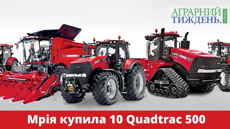 ��� ������ 10 Quadtrac 500